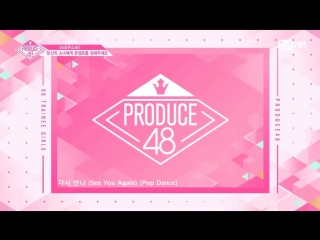 PRODUCE48 Concept Evaluation Songs  @ EP5
