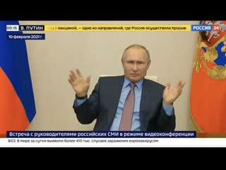 Путин — о развитии России