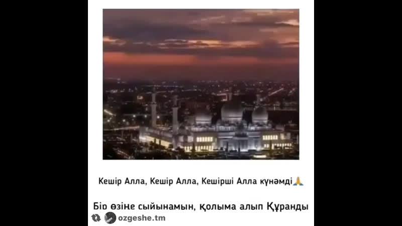 Кешір Алла