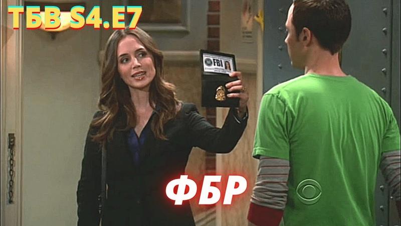 ТЕОРИЯ БОЛЬШОГО ВЗРЫВА I 7 серия 4 сезон I TBBT