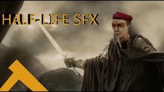 Эовин убивает Назгула. Властелин колец - Возвращение короля -- Half-Life SFX