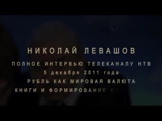 Н.Левашов- Интервью НТВ  ч.6-9. Рубль как мировая валюта. Книги  и формирование личности