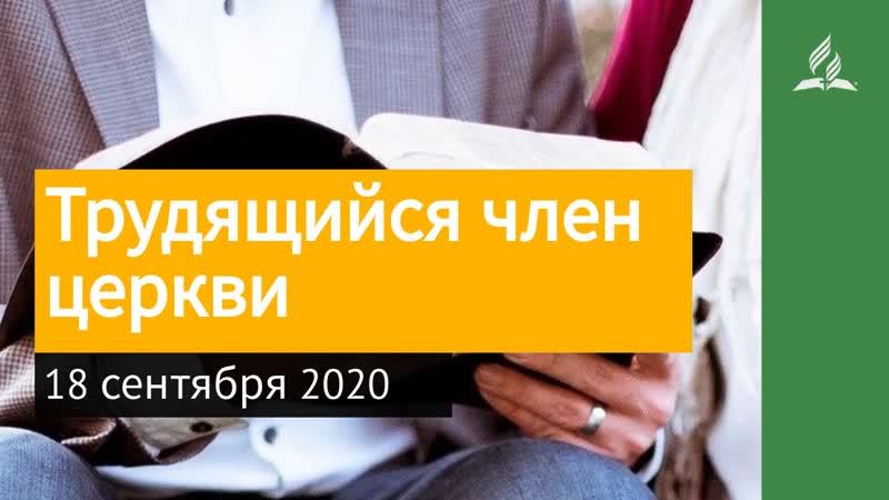 18 сентября 2020 Трудящийся член церкви Взгляд ввысь Адвентисты