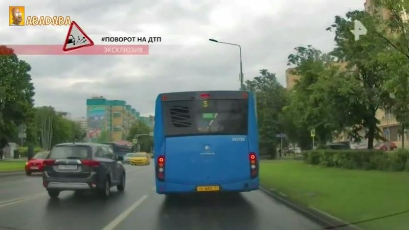 ВОДИТЬ ПО РУССКИ 04 10 2021 drive in Russian ABADABA