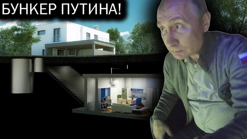 Путин РЕАЛЬНО В БУНКЕРЕ