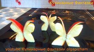 Оригинальные Бабочки из Яблок! Как Красиво Нарезать Яблоки!