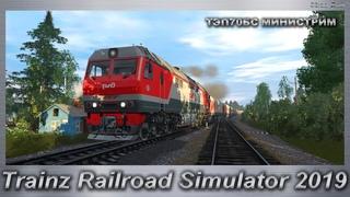 Trainz Railroad Simulator 2019 ТЭП70БС МИНИСТРИМ