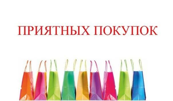 Пожелания для магазина одежды