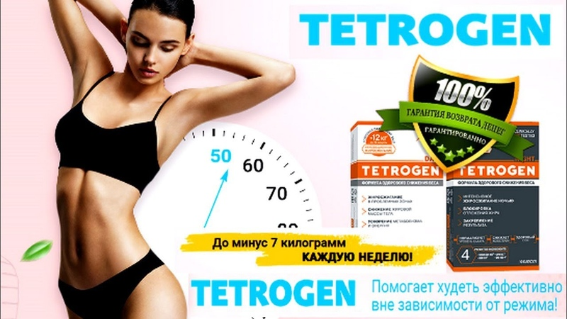 TETROGEN для похудения для женщин в Рубцовске