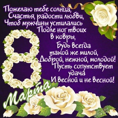 поздравить с 8 марта родственников едят