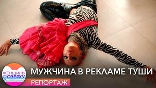 Команда Гудкова сняла рекламу туши, в которой красится мужчина. Как на это реагировать?
