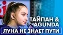 Тайпан Agunda - Луна Не Знает Пути (Live @ Радио ENERGY)