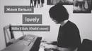 Женя Велько - lovely (Billie Eilish, Khalid cover)