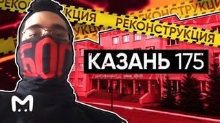 КАЗАНЬ 175: Трагедия в казанской школе | Поминутная реконструкция