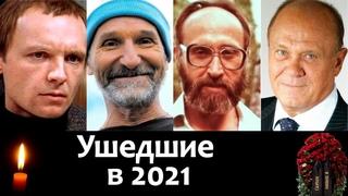 Знаменитости ушедшие в 2021. Владимир Меньшов, Петр Мамонов, Юрий Власов и др.
