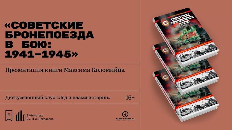 Презентация книги Максима Коломийца Советские бронепоезда в бою 1941 1945