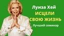 Луиза Хей /Исцели вою жизнь/Как изменить свою жизнь к лучшему луизахей