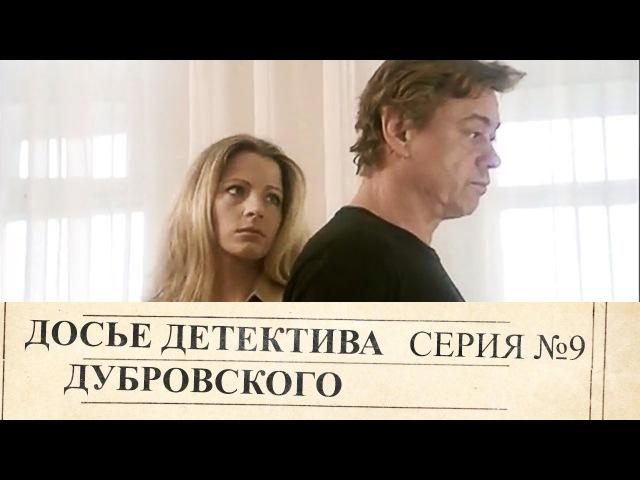 Досье Детектива Дубровского 9 Серия