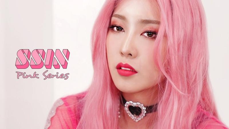 👙핑크극복프로젝트👙1.핫핑크 Overcoming the fear of PINK : Hot pink | SSIN