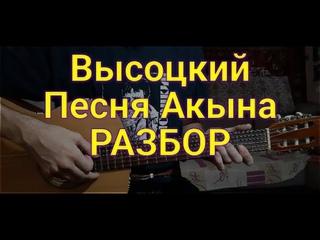 """Владимир Высоцкий """"Песня Акына"""" РАЗБОР Аккорды, бой на гитаре кавер"""
