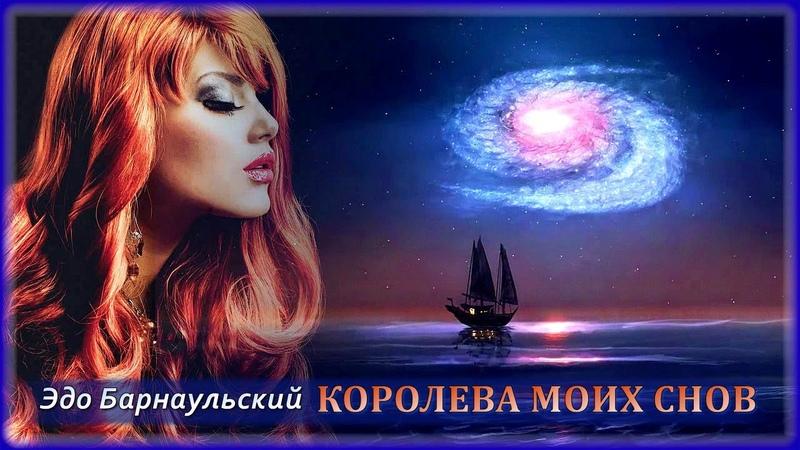 Эдо Барнаульский Королева моих снов Шансон Юга