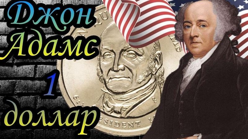 1 доллар 2008 Джон Куинси Адамс шестой президент США