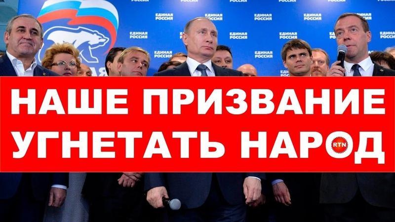ПРОТИВ КОГО ВОЮЕТ ВЛАСТЬ В РОССИИ 10 ЗАКОНОВ которые ОТКЛОНИЛА Единая Россия в декабре 2019г RTN