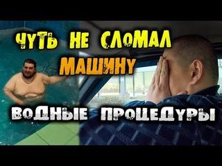 Гриша Полное ТВ чуть не сломал машину. Саша ПолКило в сауне с девочкой! Кубатура