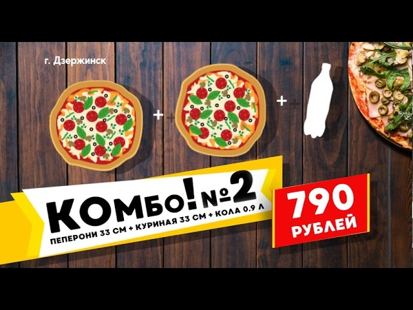 Реклама на ТВ Хаси Pizza