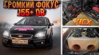 ОБЗОР на громкий Форд Фокус с аудиосистемой за 300К | 155db с гроба!