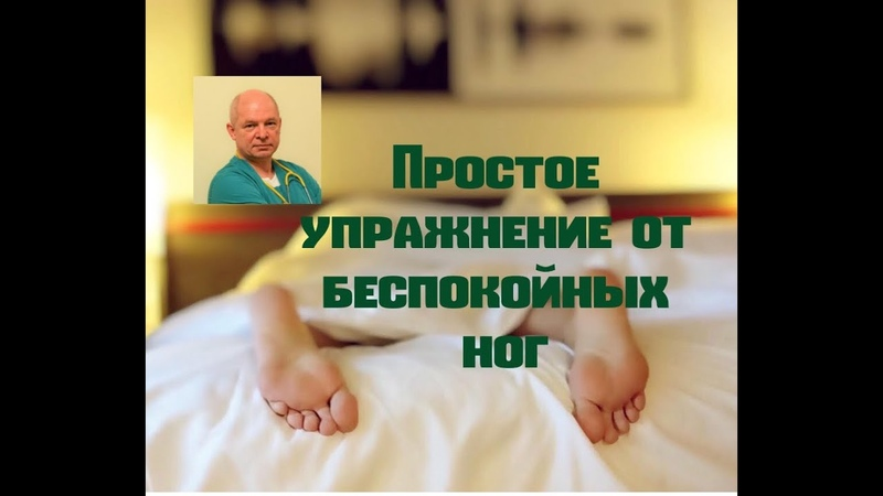 Простое упражнение от беспокойных ног