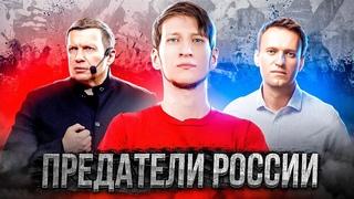 Национальные интересы и НАСТОЯЩИЕ Предатели России