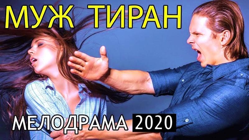 Тиранский фильм ТЕРПЯЩАЯ ЖЕНА @ Русские мелодрамы 2020 новинки HD 1080P