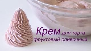 Крем для торта/Фруктовый сливочный/Fruit cream cake