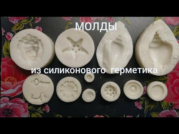 Молды и фигурки из силиконового герметика с крахмалом и рисовой мукой