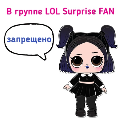 куклы Lol Surprise Fan вконтакте