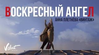 """Анна Плетнёва """"Винтаж"""" - Воскресный ангел"""