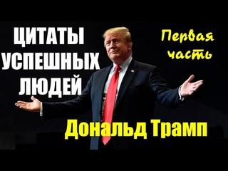 Цитаты Успешных Людей  Дональд Трамп 1 Часть  1