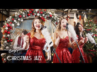 Поздравление с наступающим 2021 годом oт трио EasyTone - Christmas jazz by Trio EasyTone!
