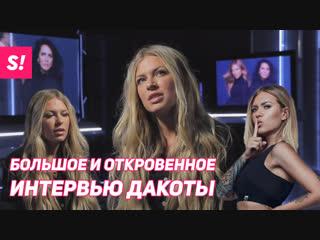 РИТА ДАКОТА  об отце-алкоголике, тяжелом детстве и разводе с Соколовским | ИНТЕРВЬЮ