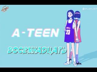 Восемнадцать   a-teen  ep. 19 [ rus sub]