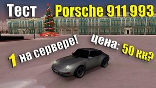 Новогодний ТЕСТ РЕДКОГО ПОРШЕ 911 993 из КОНТЕЙНЕРОВ! ОДИН на сервере за 50 ЛЯМОВ! | MTA Province