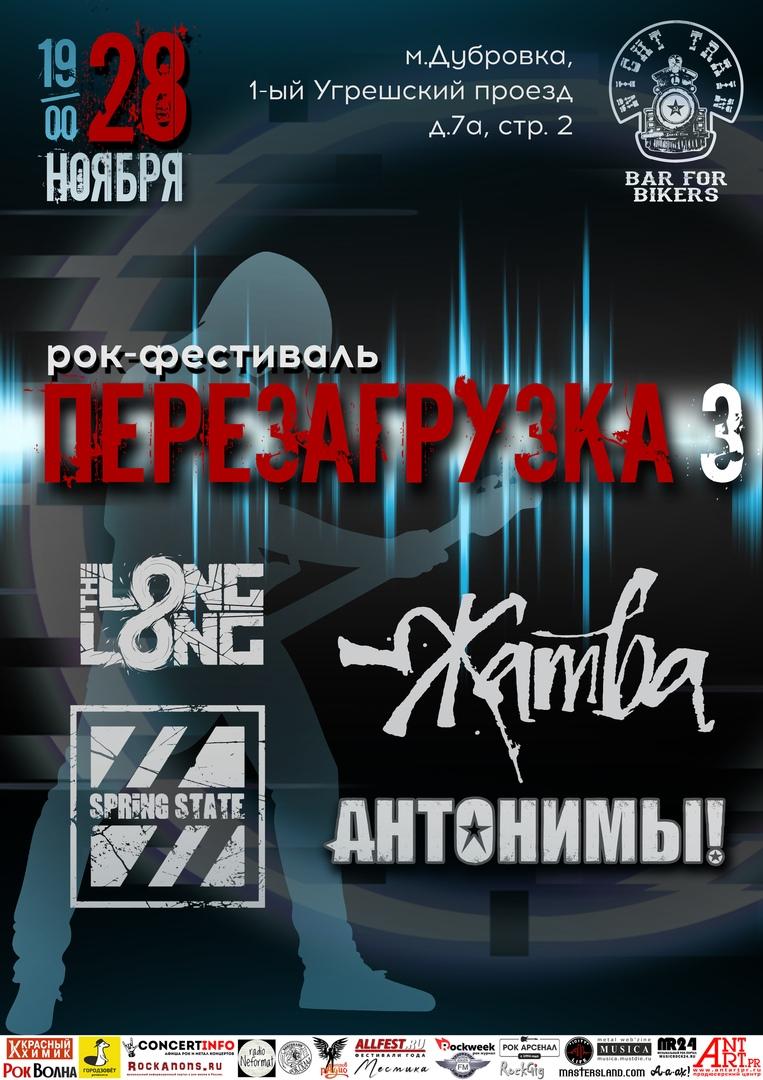 Афиша Москва РОК-ФЕСТИВАЛЬ «ПЕРЕЗАГРУЗКА» / 28.11.2020 /