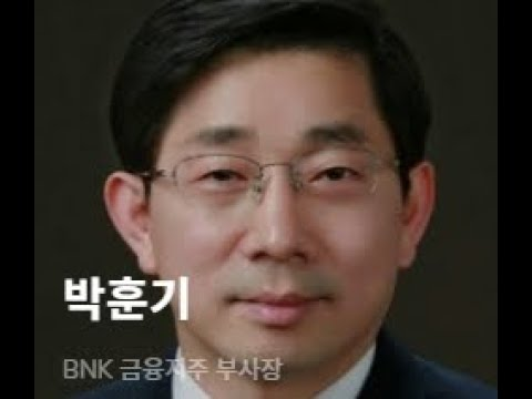 Blockchain Seoul 2019 Coex 블록체인규제특구의 금융분야사업 박훈기 부사장 부산광역시 BNK 445