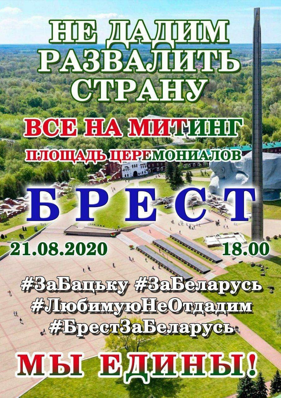В Брестской крепости состоится митинг в поддержку Лукашенко