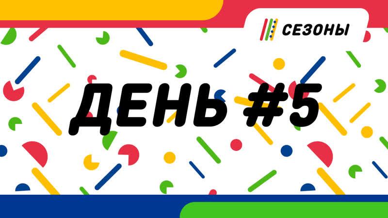 День 5 Встреча с Катериной Подковыркиной участницей шоу Песни на ТНТ