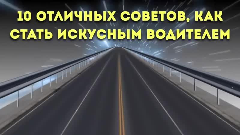 10 советов по вождению авто | ЗАПЧАСТИ | АВТОСЕРВИС | АРЕНДА АВТО | Ижевск