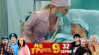 ▶️ На Троих 9 сезон 32 серия🔥 Юмористический сериал от Дизель Студио | Реакция и приколы 2021