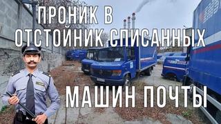 Проник на площадку списанных машин почты России. И  чуть не попался охране..