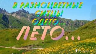 ЛЕТО ...    В разноцветные ситцы одето  .....              Музыка Андрея Обидина